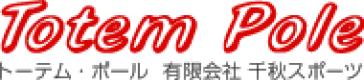Totem Pole トーテム・ポール 株式会社 千秋スポーツ