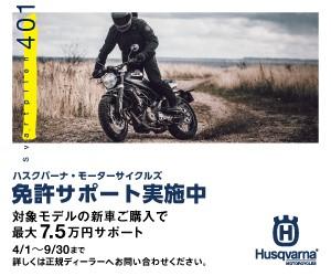 ハスクバーナ2021免許サポートキャンペーン_東京葛飾トーテムポール